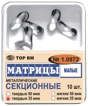 Матрицы 1.0972 ТОР