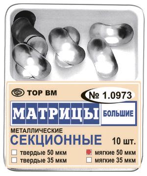 Матрицы 1.0973 ТОР