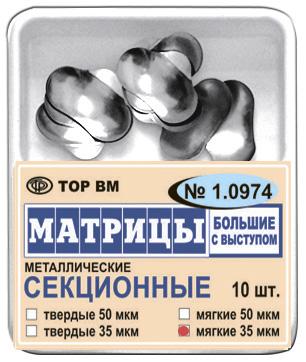 Матрицы 1.0974 ТОР