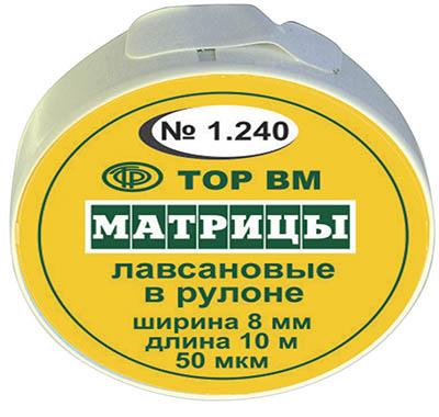 Матрицы 1.240 ТОР