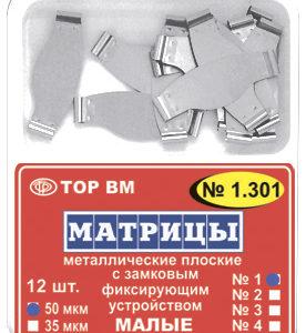 Матрицы 1.301 ТОР