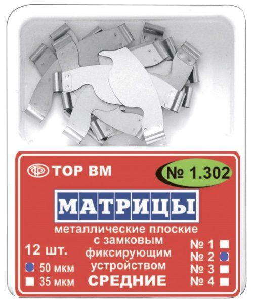 Матрицы 1.302 ТОР
