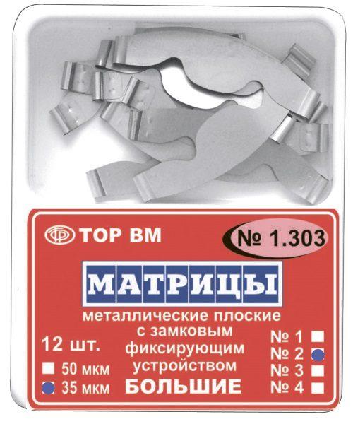 Матрицы 1.303 ТОР