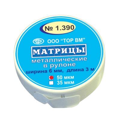 Матрицы 1.390 ТОР
