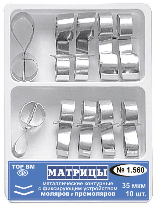 Матрицы 1.560 ТОР
