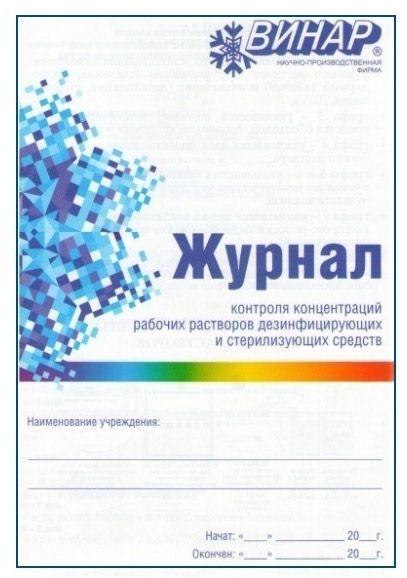 журнал концентрации рабочих растворов
