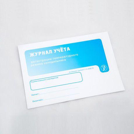 журнал регистрации температурного режима холодильника