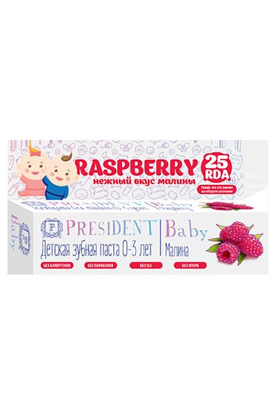 Зубная паста для детей 0-3 лет PRESIDENT Baby, со вкусом малины